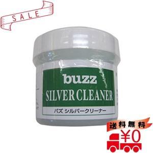 buzz バズ シルバークリーナー all-box-1-100