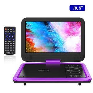 ポータブル DVDプレーヤー 10.5インチ COOAU CDプレーヤー 高画質 リージョンフリー CPRM/USB/SD/MMC対応 AV入力出力|all-box-1-100