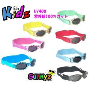 Baby 赤ちゃん 乳児 幼児 0〜2歳  用 100% UVカットUV400 紫外線 プロテクション サングラス Edz Kidz|all-for-you