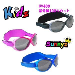 赤ちゃん 乳児 幼児  0〜2歳  用 100% UVカットUV400 紫外線 プロテクション AC60's サングラス  Edz Kidz|all-for-you