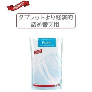 ミーレ 食器洗い機用 粉末 洗剤 詰め替え用 1kg|all-for-you