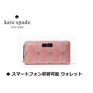 ケイトスペード  Kate spade  ラクダ ピンク スマートフォン収容可能 財布|all-for-you