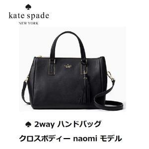 ケイトスペード  Kate spade  2way ハンドバッグ クロスボディー naomi モデル ブラック|all-for-you