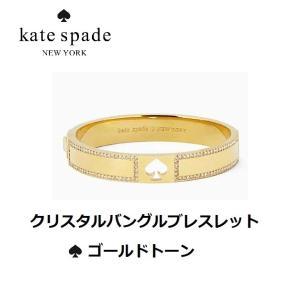 ケイトスペード  kate spade  レディース ホールパンチ スペード ゴールドトーン クリスタルバングルブレスレット|all-for-you
