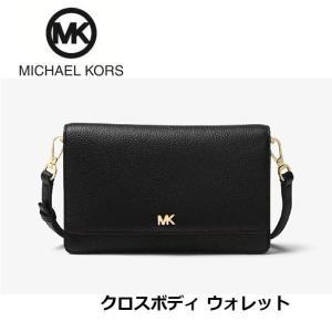 マイケルコース MICHAEL KORS Pebbled Leather Convertible Crossbody レザー クロスボディ ウォレット スマートフォン 収納 財布 ブラック all-for-you