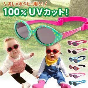 キッダス ベビー サングラス 赤ちゃん 6カ月から2歳 UV400 UV100%カット 調節ベルト 安心 フィット 柔らかフレーム 高品質 偏向レンズ スペインブランド|all-for-you
