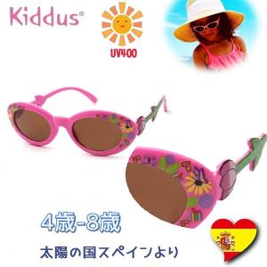 キッダス キッズ4-8歳用 サングラス スペインで大ヒット 偏向レンズ UV100%カット|all-for-you