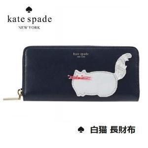 ケイトスペード Kate Spade 動物シリーズ 白猫 長財布|all-for-you