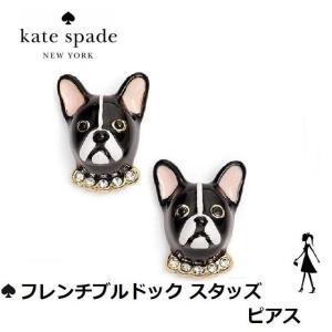 ケイトスペード kate spade レディース フレンチブルドッグ スタッグ ピアス|all-for-you