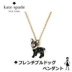 ケイトスペード kate spade レディース フレンチブルドッグ ペンダント|all-for-you