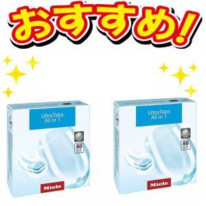 ミーレ 食器洗い機用 タブレッド 洗剤 20粒 ×3箱 2セット まとめて お買い得|all-for-you