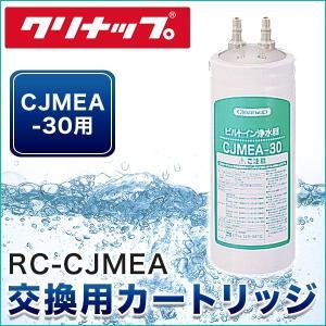 [RC-CJMEA]クリナップ[CLEANUP]ビルトイン浄水器交換用カートリッジ(CJMEA-30用)[送料無料]|all-kakudai