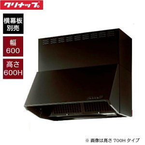 [ZRS60NBC20FKZ-E]クリナップ[CLEANUP]深型レンジフード[シロッコファン][幅600・高さ600H][ブラック][送料無料] all-kakudai