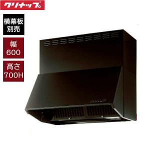 [ZRS60NBD20FKZ-E]クリナップ[CLEANUP]深型レンジフード[シロッコファン][幅600・高さ700H][ブラック][送料無料] all-kakudai