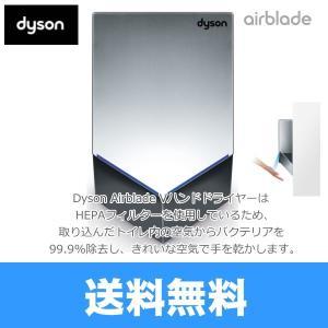 ダイソン[DYSON] ハンドドライヤーAIRBLADE V AB12 ニッケル(nickel) ダ...
