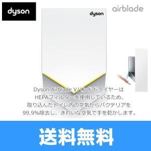 ダイソン[DYSON] ハンドドライヤーAIRBLADE V AB12 ホワイト(White) ダイ...