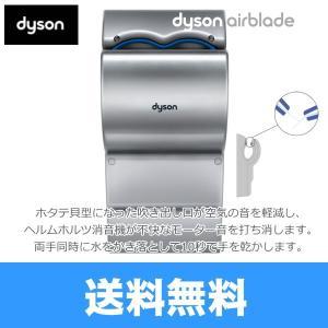 ダイソン[DYSON] ハンドドライヤーAIRBLADE dB AB14 スチール(Steel) 音...