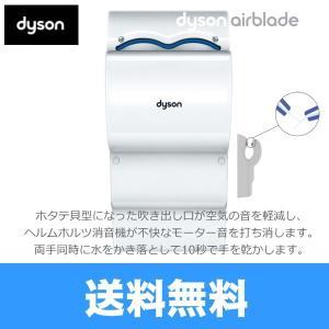 ダイソン[DYSON] ハンドドライヤーAIRBLADE dB AB14 ホワイト(White) 音...