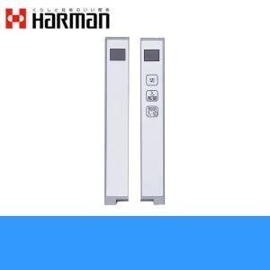 ハーマン[HARMAN]コンロオプション別売レンジフード連動リモコンセットDP0118ST|all-kakudai