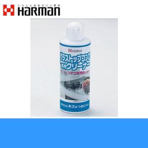 [LP0125A]ハーマン[HARMAN]コンロオプションガラスコンロ専用クリーナー(内容量250gx1本入)|all-kakudai