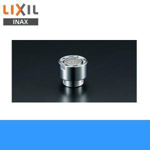リクシル[LIXIL/INAX]水栓金具オプションパーツ自動水栓用A-8225整流口|all-kakudai