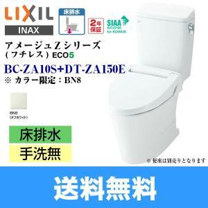 [BC-ZA10S-DT-ZA150E][BN8限定]リクシル[LIXIL/INAX]トイレ洋風便器[アメージュZ便器(フチレス)][ECO5床排水][一般地・手洗無][送料無料] all-kakudai