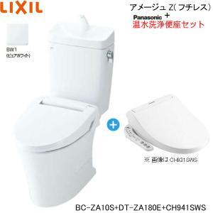 [BC-ZA10S-DT-ZA180E-CH941SWS]リクシル[LIXIL/INAX]アメージュZ(フチレス)+温水洗浄便座セット[床排水・手洗付][送料無料] all-kakudai