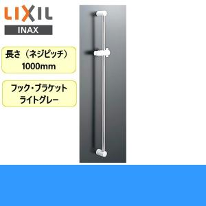 [BF-27B(1000)]リクシル[LIXIL/INAX]浴室シャワー用スライドバー標準タイプ【送料無料】|all-kakudai