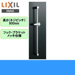 [BF-FB27(800)]リクシル[LIXIL/INAX]浴室シャワー用スライドバー標準タイプ[長さ800mmメッキ仕様]|all-kakudai