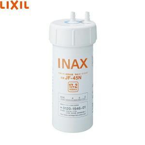 [JF-45N]リクシル[LIXIL/INAX]交換用浄水カートリッジ[13+2物質除去タイプ]|all-kakudai