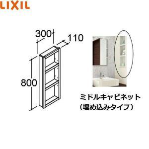 [NSD-309/W]リクシル[LIXIL/INAX][エスタ]ミドルキャビネット[埋込タイプ][間口300]|all-kakudai