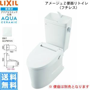 [YBC-ZA10AH-YDT-ZA180AH][BW1限定]リクシル[LIXIL/INAX]アメージュZリトイレ(フチレス)[ECO5床排水][一般地・手洗付][アクアセラミック][送料無料] all-kakudai