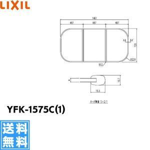 [YFK-1575C(1)]リクシル[LIXIL/INAX]風呂フタ(3枚1組)[送料無料]|all-kakudai