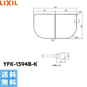 [YFK-1594B-K]リクシル[LIXIL/INAX]風呂フタ(2枚1組)[送料無料]|all-kakudai