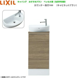 [YN-ALRAAAXXHEX]リクシル[LIXIL/INAX]トイレ手洗い[キャパシア][奥行160mm][右仕様][床排水][送料無料] all-kakudai