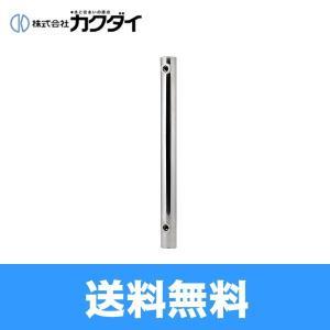 カクダイ[KAKUDAI]ステンレス水栓柱(丸型)624-044【送料無料】