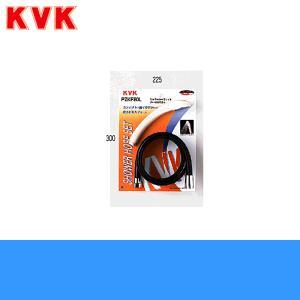 KVKシャワーセットホース長1.6mPZKF20L