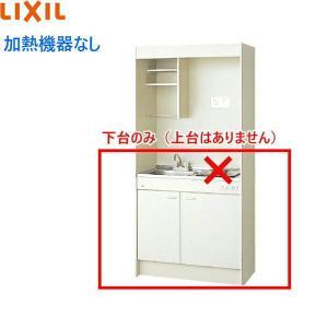 [DMK09HEWB1NN]リクシル[LIXIL]ミニキッチン[扉タイプ]ハーフユニット[90cm・コンロなし][送料無料] all-kakudai