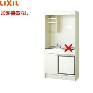 [DMK09PFWB1NN+JR-N40H]リクシル[LIXIL]ミニキッチン[冷蔵庫タイプ][90cm・コンロなし][送料無料] all-kakudai