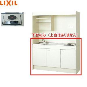 [DMK15HEWB1A100]リクシル[LIXIL]ミニキッチン[扉タイプ]ハーフユニット[150cm・電気コンロ100V][送料無料] all-kakudai