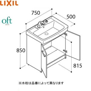[FTV1N-755SY]リクシル[LIXIL][オフト]洗面化粧台本体[扉タイプ・シングルレバー洗髪シャワー水栓]|all-kakudai