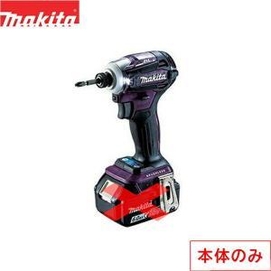 [TD172DZAP]マキタ[MAKITA]充電式インパクトドライバ・本体のみ[リチウムイオンバッテリ][18V][オーセンティックパープル] all-kakudai