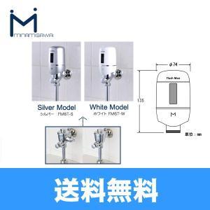 ミナミサワ[MINAMISAWA]電池式小便器用自動洗浄器Flush ManフラッシュマンFM6シリーズ[送料無料] all-kakudai