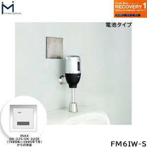 [FM6IW-S]ミナミサワ[MINAMISAWA]フラッシュマンリカバリー壁埋め込み式センサー[INAX製OK-32SD/OK-32SED用]乾電池タイプ用[送料無料] all-kakudai