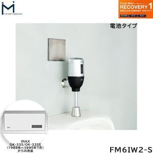 [FM6IW2-S]ミナミサワ[MINAMISAWA]フラッシュマンリカバリー壁埋め込み式センサー[INAX製OK-33SD/OK-33SED用]乾電池タイプ用[送料無料] all-kakudai