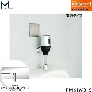 [FM6IW3-S]ミナミサワ[MINAMISAWA]フラッシュマンリカバリー壁埋め込み式センサー[INAX製AMU-200/AMU-201シリーズ用]乾電池タイプ用[送料無料] all-kakudai