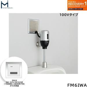 [FM6IWA]ミナミサワ[MINAMISAWA]フラッシュマンリカバリー壁埋め込み式センサー[INAX製OK-32S/OK-32SE用]AC100Vタイプ用[送料無料] all-kakudai