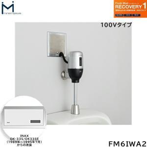 [FM6IWA2]ミナミサワ[MINAMISAWA]フラッシュマンリカバリー壁埋め込み式センサー[INAX製OK-33S/OK-33SE用]AC100Vタイプ用[送料無料] all-kakudai