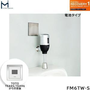 [FM6TW-S]ミナミサワ[MINAMISAWA]フラッシュマンリカバリー壁埋め込み式センサー[TOTO製TEA95D/TEA96D用]乾電池タイプ用[送料無料] all-kakudai