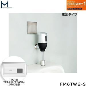 [FM6TW2-S]ミナミサワ[MINAMISAWA]フラッシュマンリカバリー壁埋め込み式センサー[TOTO製TEA95LD/TEA96LD用]乾電池タイプ用[送料無料] all-kakudai